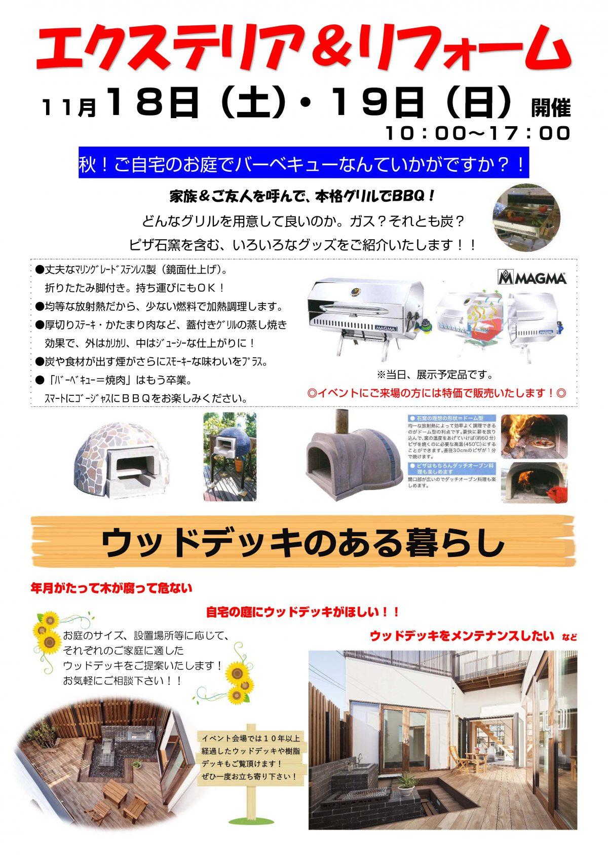 【2017年11月】エクステリア&リフォームフェア