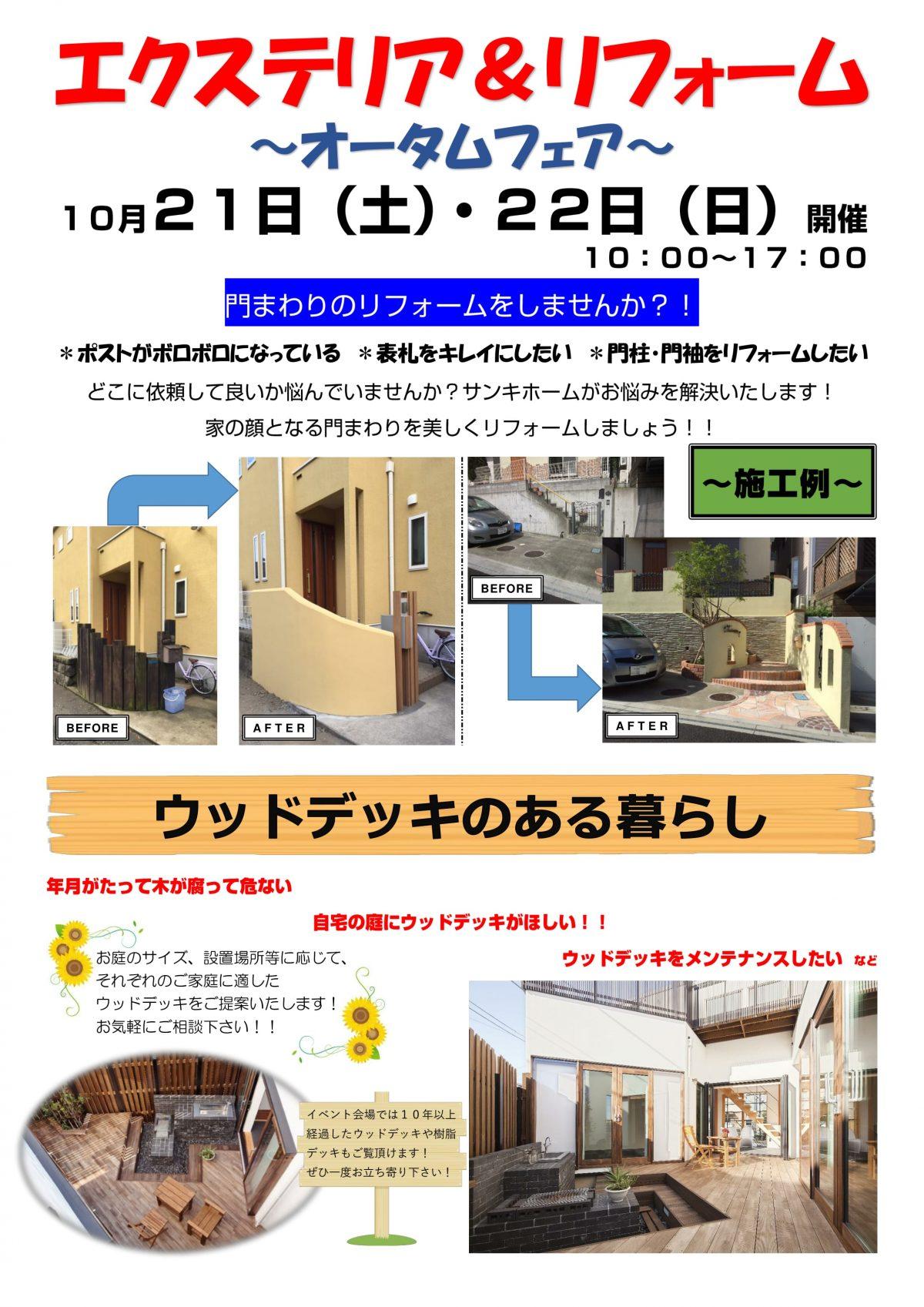 【2017年10月】エクステリア&リフォームフェア