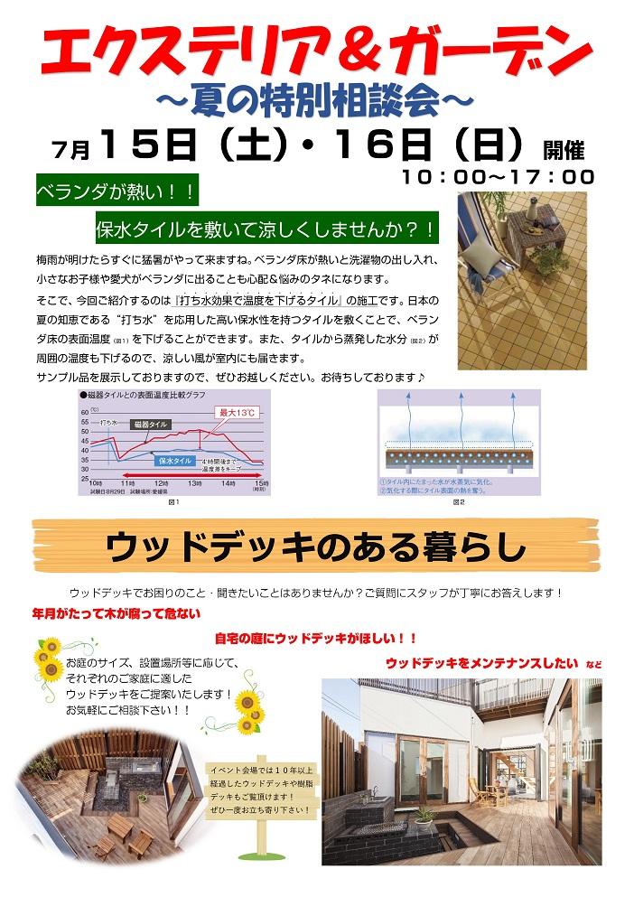 【2017年7月】エクステリア&リフォームフェア