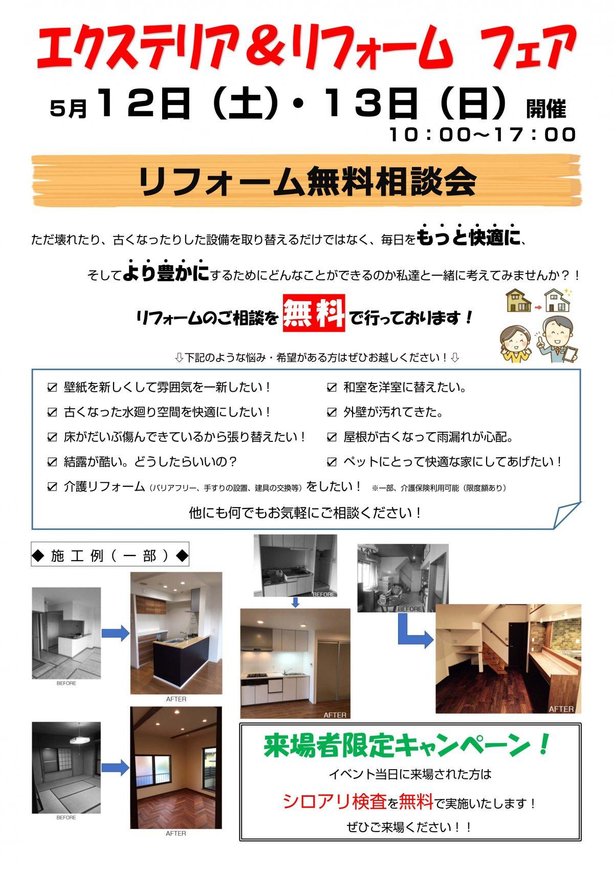【2018年5月】エクステリア&リフォームフェア