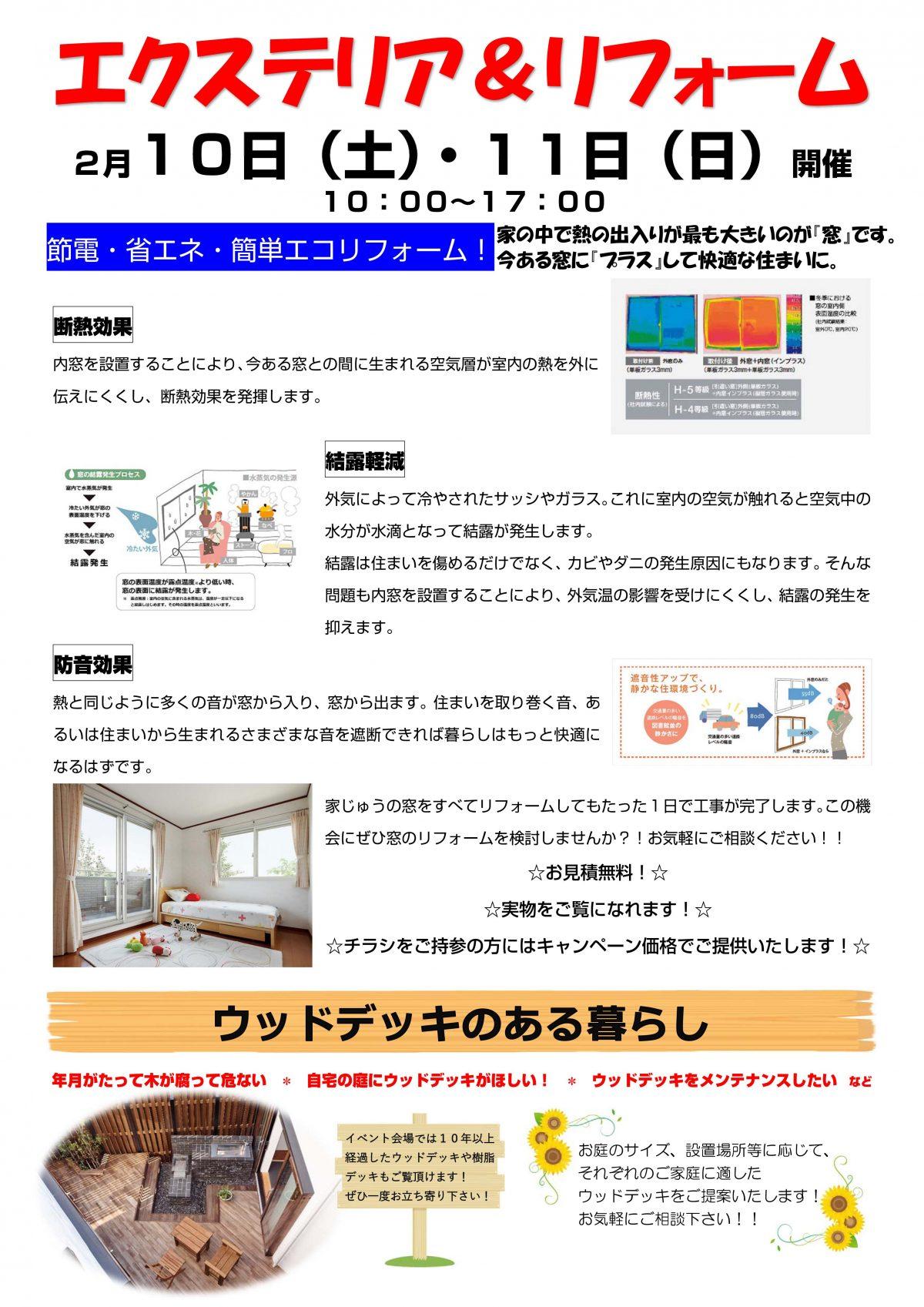 【2018年2月】エクステリア&リフォームフェア