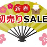 【2019年1月 開催】新春初売りSALE!