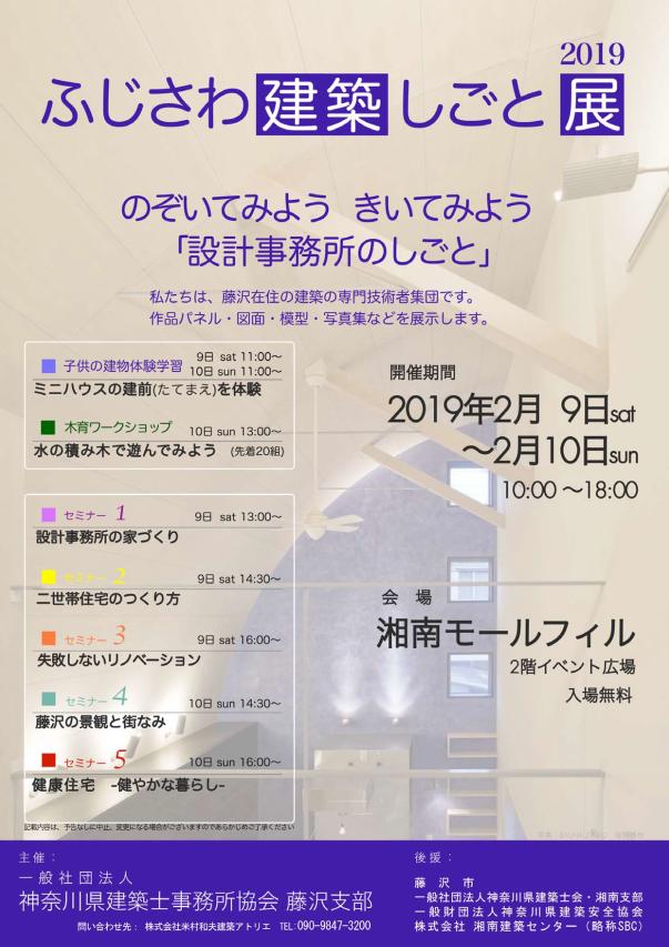 ふじさわ建築しごと展2019