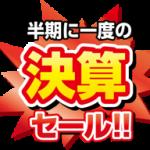 【2019年3月23日 開催】半期に一度の決算SALE!