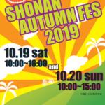 Shonan Autumn Fes 2019出店のお知らせ