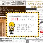 構造見学会【 中止 】のお知らせ